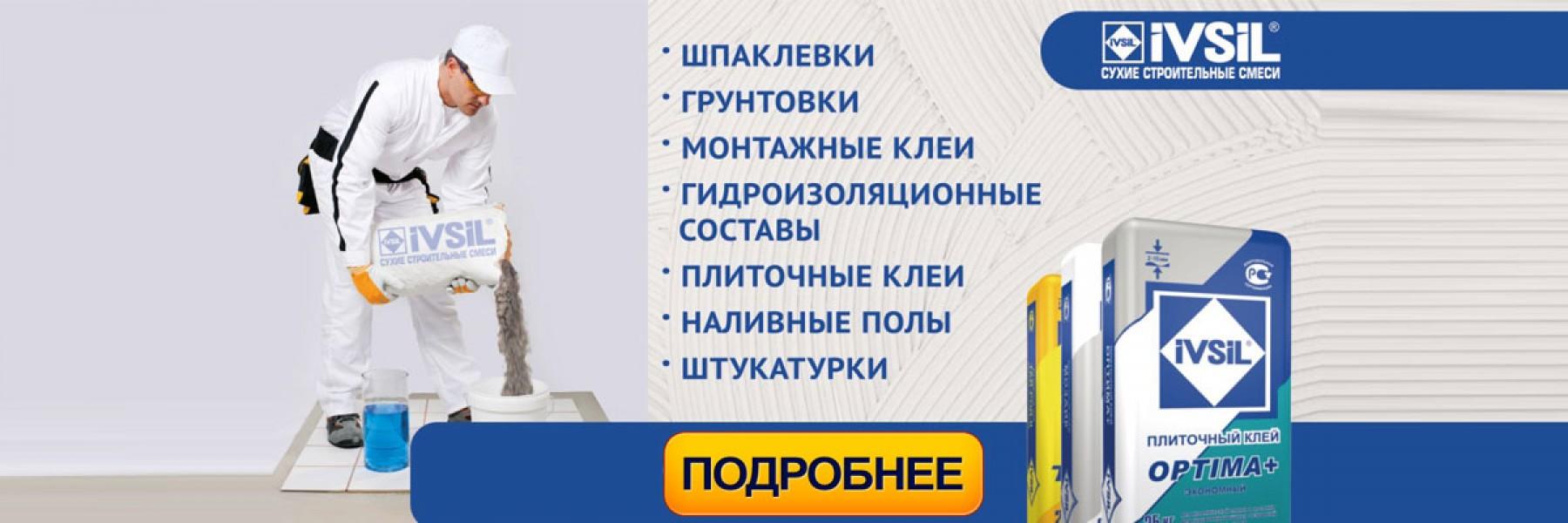 Ивсил