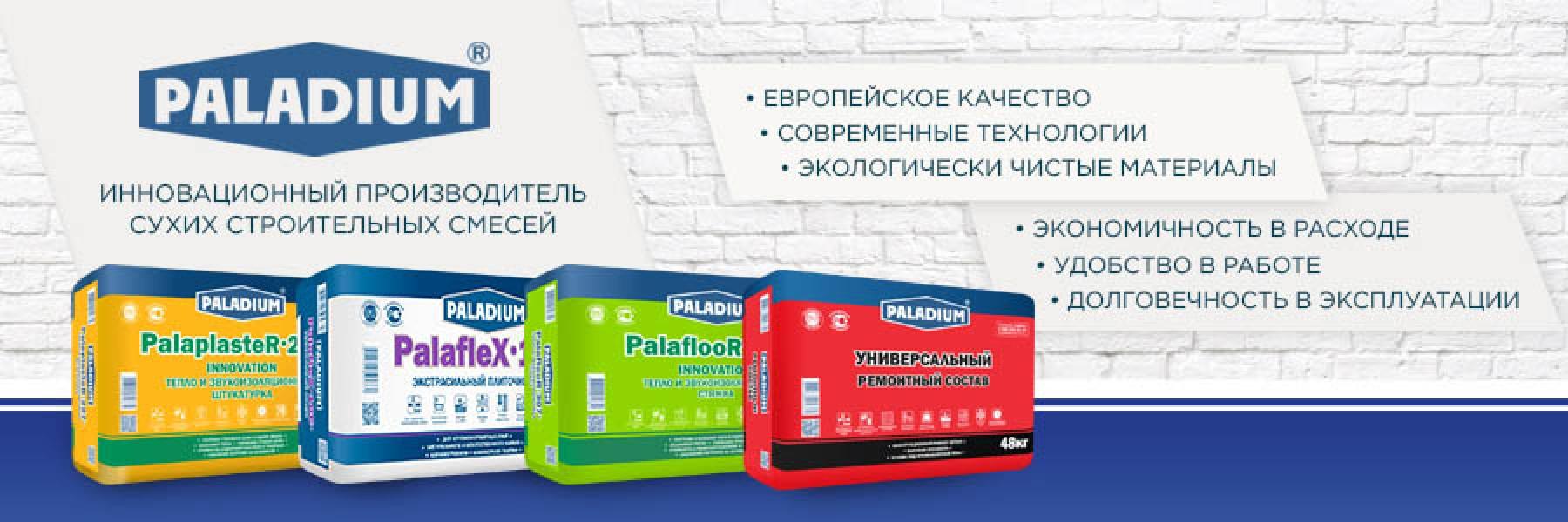 Paladium - сухие смеси европейского качества