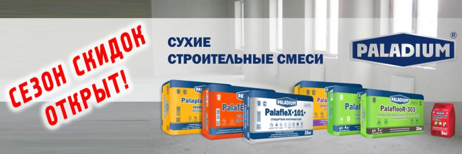 Paladium, смеси
