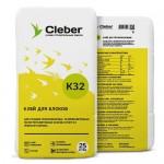 Клей для блоков модифицированный Cleber K32, 25кг