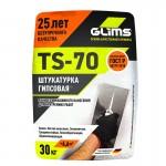 Штукатурка гипсовая GLIMS TS-70, 30 кг