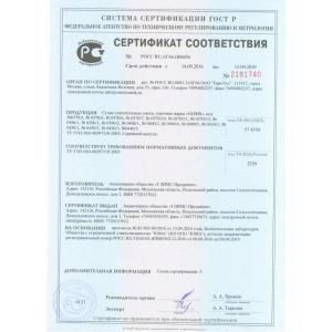 Сертификат соотвествия на смеси