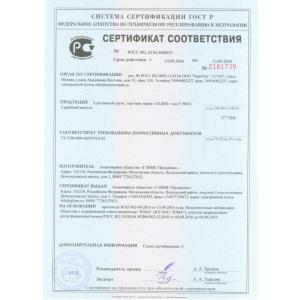 Сертификат соответствия Бетоконтакт