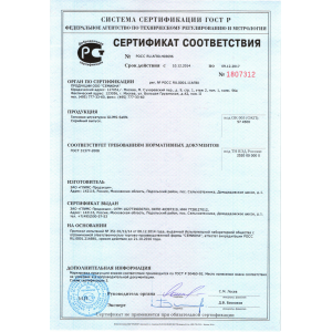 Сертификат Satin