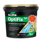 Клей плиточный готовый GLIMS OptiFix, 5 кг
