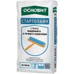 Стяжка пола машинного нанесения ОСНОВИТ СТАРТОЛАЙН FC44 M, 25 кг