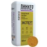 Кладочный раствор для кирпича Perfekta ЛИНКЕР ЭКСПЕРТ (горчичный), 50 кг