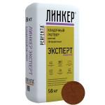 Кладочный раствор для кирпича Perfekta ЛИНКЕР ЭКСПЕРТ (коричневый), 50 кг