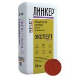 Кладочный раствор для кирпича Perfekta ЛИНКЕР ЭКСПЕРТ (красный), 50 кг