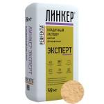 Кладочный раствор для кирпича Perfekta ЛИНКЕР ЭКСПЕРТ (кремово-бежевый), 50 кг