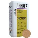 Кладочный раствор для кирпича Perfekta ЛИНКЕР ЭКСПЕРТ (кремово-розовый), 50 кг