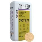Кладочный раствор для кирпича Perfekta ЛИНКЕР ЭКСПЕРТ (светло-бежевый), 50 кг