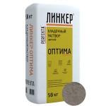 Кладочный раствор для кирпича Perfekta ЛИНКЕР ОПТИМА (светло-серый), 50 кг