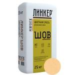 Смесь для расшивки швов цветная PERFEKTA Линкер Шов (кремово-бежевый), 25 кг