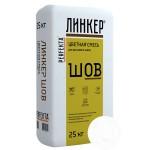 Смесь для расшивки швов цветная PERFEKTA Линкер Шов (супер белый), 25 кг