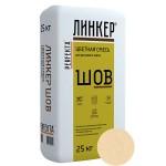 Смесь для расшивки швов цветная PERFEKTA Линкер Шов (светло-бежевый), 25 кг