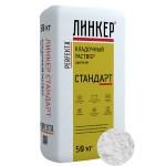 Кладочный раствор для кирпича Perfekta ЛИНКЕР СТАНДАРТ (белый), 50 кг