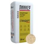 Кладочный раствор для кирпича Perfekta ЛИНКЕР СТАНДАРТ (бежевый), 50 кг