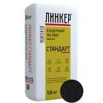 Кладочный раствор для кирпича Perfekta ЛИНКЕР СТАНДАРТ (черный), 50 кг
