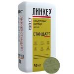 Кладочный раствор для кирпича Perfekta ЛИНКЕР СТАНДАРТ (фисташковый), 50 кг
