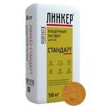 Кладочный раствор для кирпича Perfekta ЛИНКЕР СТАНДАРТ (горчичный), 50 кг