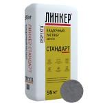 Кладочный раствор для кирпича Perfekta ЛИНКЕР СТАНДАРТ (графитовый), 50 кг