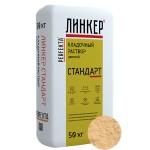 Кладочный раствор для кирпича Perfekta ЛИНКЕР СТАНДАРТ (кремово-бежевый), 50 кг