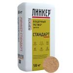 Кладочный раствор для кирпича Perfekta ЛИНКЕР СТАНДАРТ (кремово-розовый), 50 кг