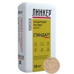 Кладочный раствор для кирпича Perfekta ЛИНКЕР СТАНДАРТ (кремово-желтый), 50 кг