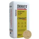 Кладочный раствор для кирпича Perfekta ЛИНКЕР СТАНДАРТ (кремовый), 50 кг
