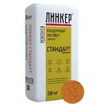 Кладочный раствор для кирпича Perfekta ЛИНКЕР СТАНДАРТ (медный), 50 кг
