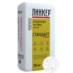 Кладочный раствор для кирпича Perfekta ЛИНКЕР СТАНДАРТ (супер белый), 50 кг