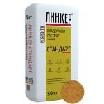 Кладочный раствор для кирпича Perfekta ЛИНКЕР СТАНДАРТ (светло-коричневый), 50 кг