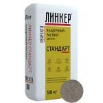 Кладочный раствор для кирпича Perfekta ЛИНКЕР СТАНДАРТ (светло-серый), 50 кг