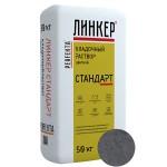 Кладочный раствор для кирпича Perfekta ЛИНКЕР СТАНДАРТ (темно-серый), 50 кг