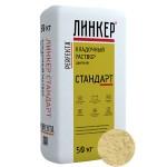 Кладочный раствор для кирпича Perfekta ЛИНКЕР СТАНДАРТ (желтый), 50 кг