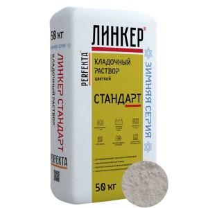 Морозостойкий цветной кладочный раствор Perfekta Линкер Стандарт Серый (зимняя серия), 50 кг