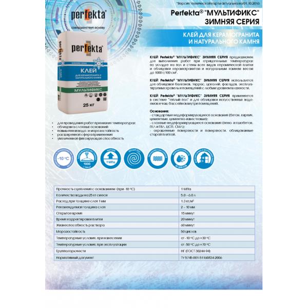 Гидроизоляция быстротвердеющие смеси