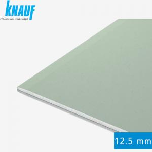 Гипсокартон КНАУФ влагостойкий 12,5 мм (2500*1200мм)