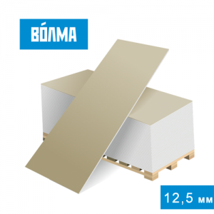 Гипсокартон ГКЛ ВОЛМА 2500*1200*12,5 мм обычный